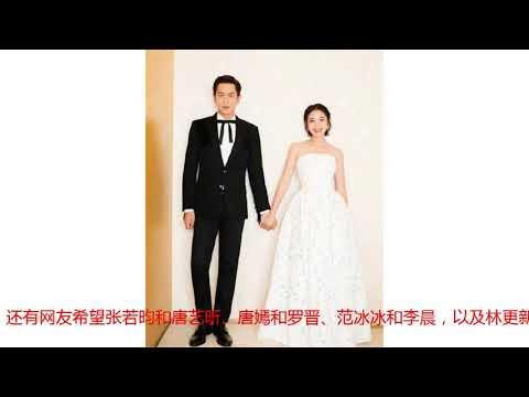 张若昀唐艺昕领证结婚,网友:相信娱乐圈还有真爱