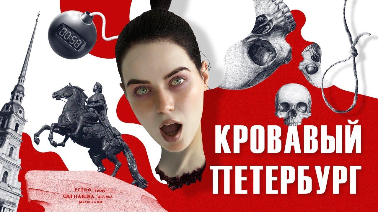 Кровавая история Петербурга│Трагедии СПб│Почему Питер - расчлениград?