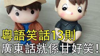 Gambar cover 粵語笑話13則,廣東話就係甘好笑!【笑話70】