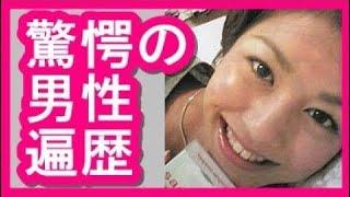 ホットニュース - 夏目三久 衝撃的な男性遍歴その理由とは!?有吉との交...