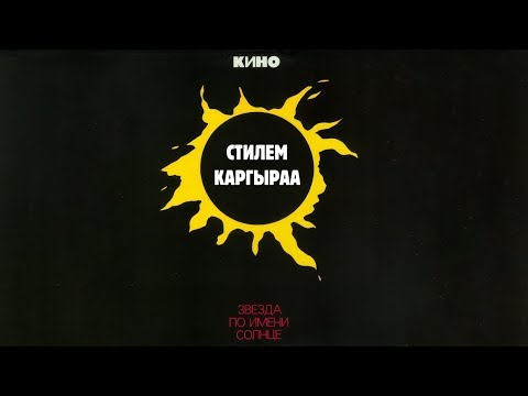 Andrey Mongush №6. The Star Called Sun with Kargyraa, Khoomei, Sygyt