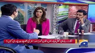 Kiya Hamari Personal Information Chori to Nahi Ho Raheen? Geo Pakistan
