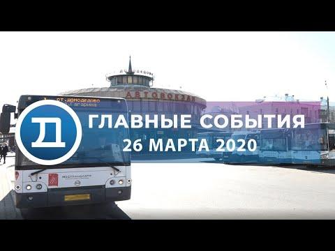 26.03.2020 Домодедово. Главные события