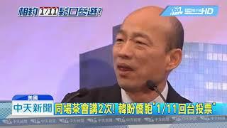 20190415中天新聞 韓國瑜4天講7次! 籲僑胞「1/11回台投票」