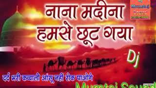 Nana Madina Humse chhut gaya 2020 Dj Kwali New Tajiya Muharram Dj Mumtaj Sound Chehra Khurd