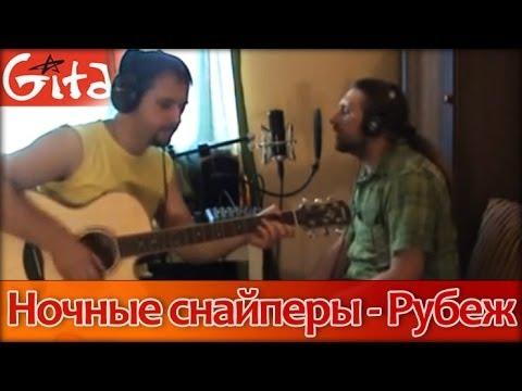 Рубеж - НОЧНЫЕ СНАЙПЕРЫ / Как играть на гитаре (2 партии)? Аккорды, табы - Гитарин