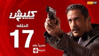 مسلسل كلبش | الجزء الثاني –  الحلقة السابعة عشر 17 | Kalabsh2 Episode 17
