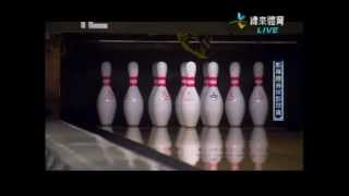 Bowling Robert Smith(USA) VS Cheng Chao Sheng(Taiwan) (Cranker, Stroker VS Spinner, UFO, Helicopter)