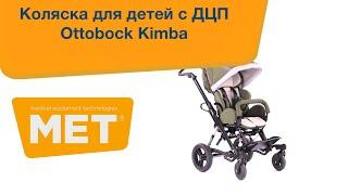 Детское кресло-коляска Otto-bock Kimba/Кимба со съемным креслом