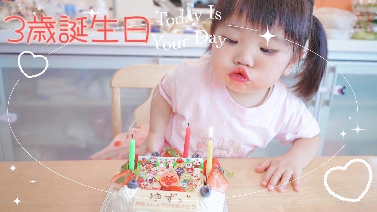 生まれてきてくれてありがとう。【3歳の誕生日会】 3nd Birthday♡