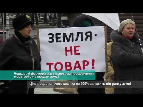 Телеканал АНТЕНА: Черкаські фермери виступають за продовження мораторію на продаж землі