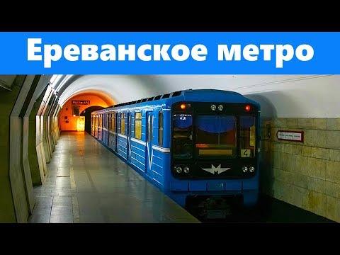 Ереванское метро | Обзор