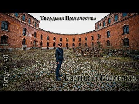 Бастион Грольман, Калининград. Подземелья Кёнигсберга (выпуск 40)
