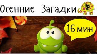 Детские игры загадки про осень. 12 мультфильмов загадок с ответами