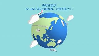 Amadeus technology keeps the travel industry moving - Japanese version