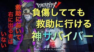 やっぱり傭兵なんだよなぁ【IdentityV】【第5人格】