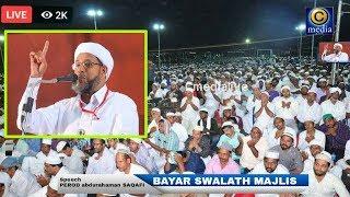 BAYAR SWALATH MAJLIS   Lead By Bayar Thangal   PEROD USTHAD LATEST SPEECH AT KASARAGOD