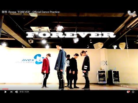 龍雅 -Ryoga- FOREVER  -  Dance Practice-