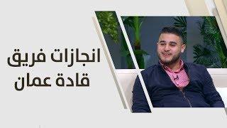 ربيع دعسان - انجازات فريق قادة عمان