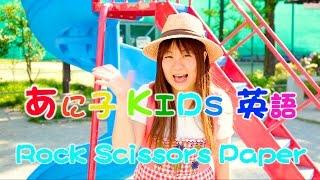Rock Scissors Paper !!「グー・チョキ・パー」 あに子のKIDSのための歌...