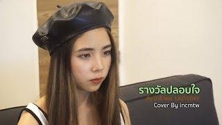 ส้ม มารี - รางวัลปลอบใจ feat. LAZYLOXY Cover by incmtw
