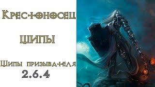 Diablo 3: TOP Крестоносец  Шипы в сете Шипы Призывателя