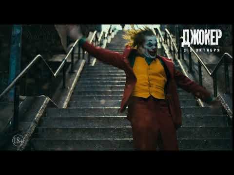 Джокер - третий тв-ролик