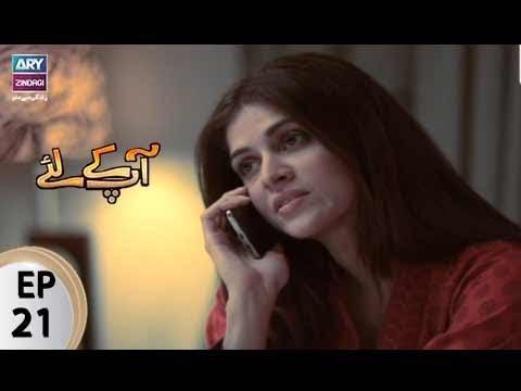 Aap Kay Liye - Episode 21 - ARY Zindagi Drama