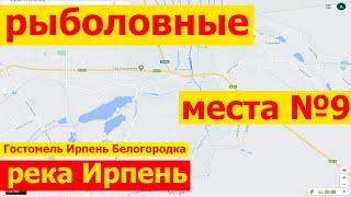 Куда поехать на рыбалку в Киевской области под Киевом река Ирпень Гостомель Гореничи Белогородка