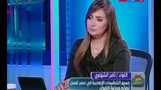 نائب الأمن القومى بالبرلمان: جميع التنظيمات الإرهابية فى مصر تعمل لصالح الإخوان