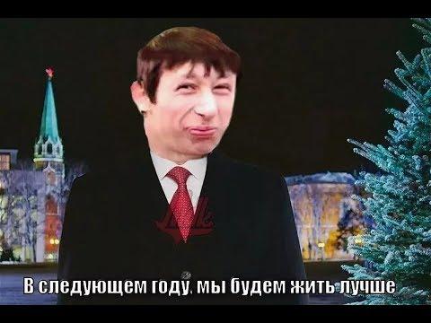 Позор ПУТИНА в Новый год - Видео на ютубе