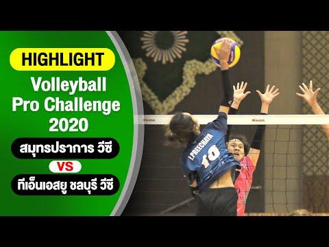 สมุทรปราการ วีซี vs เมโทร ทีเอ็นเอสยู ชลบุรี วีซี [หญิง]   วอลเลย์บอลโปรชาเลนจ์ 2020   Highlights