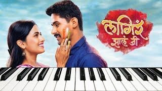 Lagira Jhala Ji | लागिरं झालं जी | Zee Marathi | Instrumental By Chaitanya