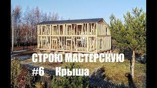 Строительство мастерской - крыша (Мастерская Пират Вудс)