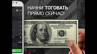 Мобильная торговля на Android | Forex Club Libertex | 1x1 | WM