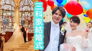 三科家結婚式ダイジェスト版(青山セントグレース大聖堂エンドシネマ)