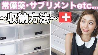 【我が家の救急箱】お薬などの収納アイディア!