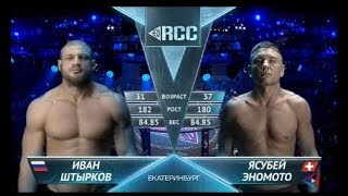 RCC7 | Ivan Shtyrkov, Russia vs Yasubey Enomoto, Switzerland | HD