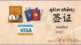 Chinese Vocabulary certificate - 签证qiān zhèng (HSK 4)