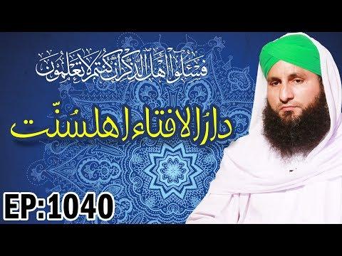 islam┇sharia-law┇darul-ifta-ahl-e-sunnat-ep-1040┇rabi-ul-awal-special