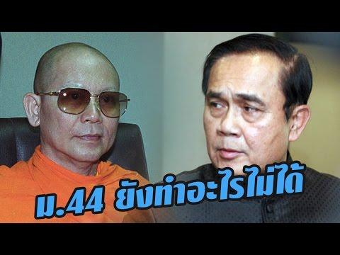 ย้อนหลัง ขีดเส้นใต้เมืองไทย : มาตรา 44 จัดการวัดพระธรรมกาย | 27-02-60 | ชัดข่าวเที่ยง