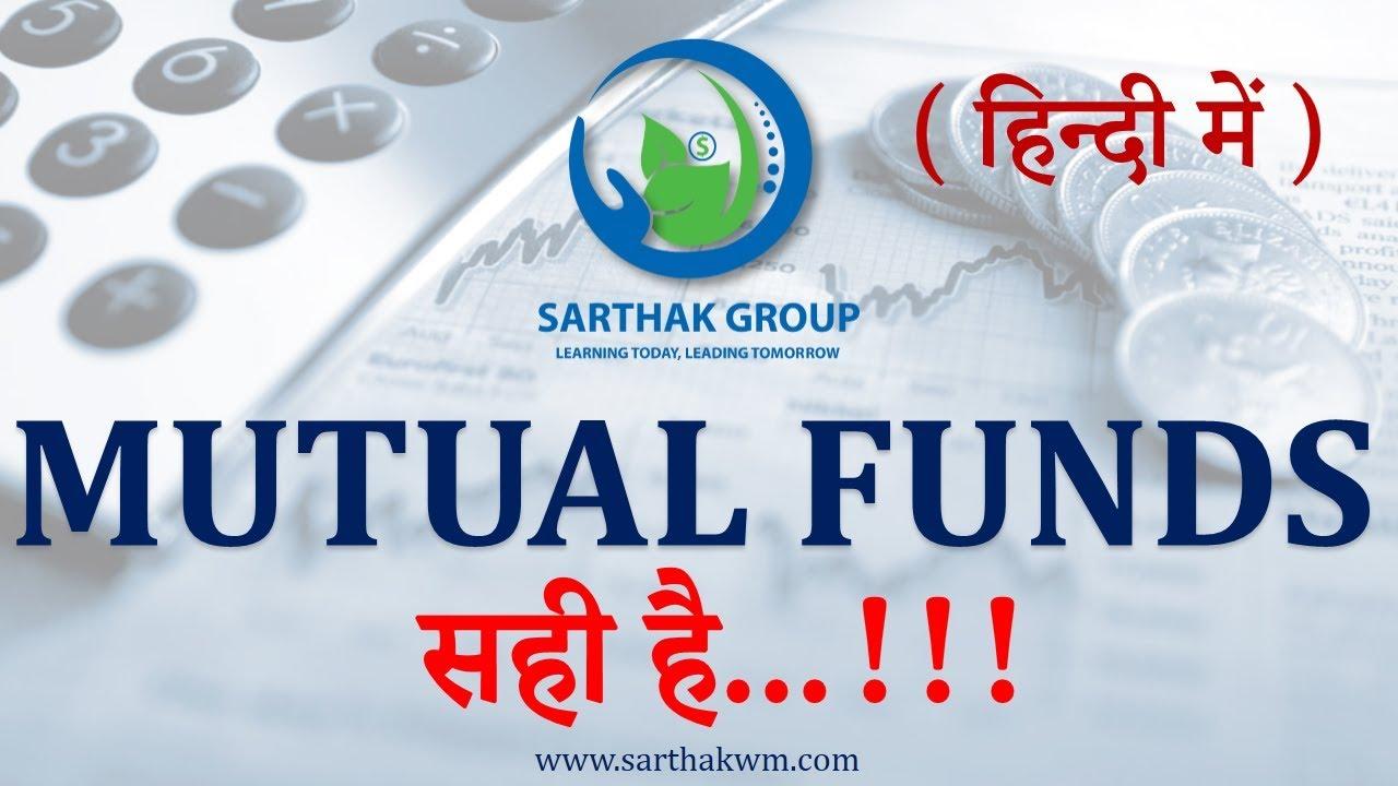 Mutual Funds Sahi Hai In Hindi