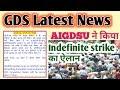 Gds latest news : AIGDSU ने किया 22 may 2018 को  indefinate strike का ऐलान।