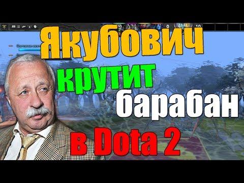 видео: Якубович крутит барабан в dota 2