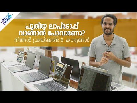 നിങ്ങൾക്ക് അനുയോജ്യമായ ലാപ്ടോപ്പ് തിരഞ്ഞെടുക്കാം  - Laptop buying guide Malayalam