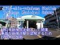 【新横浜北駅として開業】北新横浜駅に潜ってみた 横浜市営地下鉄ブルーライン Kita…
