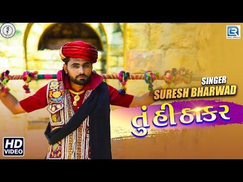 Tu Hi Thakar - Suresh Bharwad | New Gujarati Song | તું હી ઠાકર | Full Video | RDC Gujarati