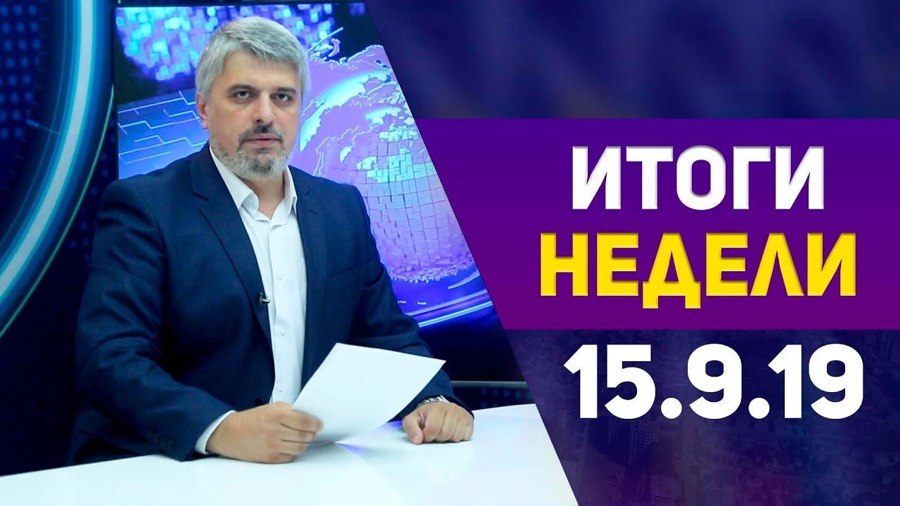 Итоги недели за 15.09.2019 год