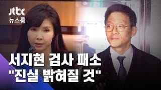 """서지현 검사, 손배소 패소…""""언젠가는 진실 밝혀질 것"""" / JTBC 뉴스룸"""