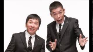 爆笑問題の太田と田中がウッチャンナンチャンの内村と南原を語る 画像:...